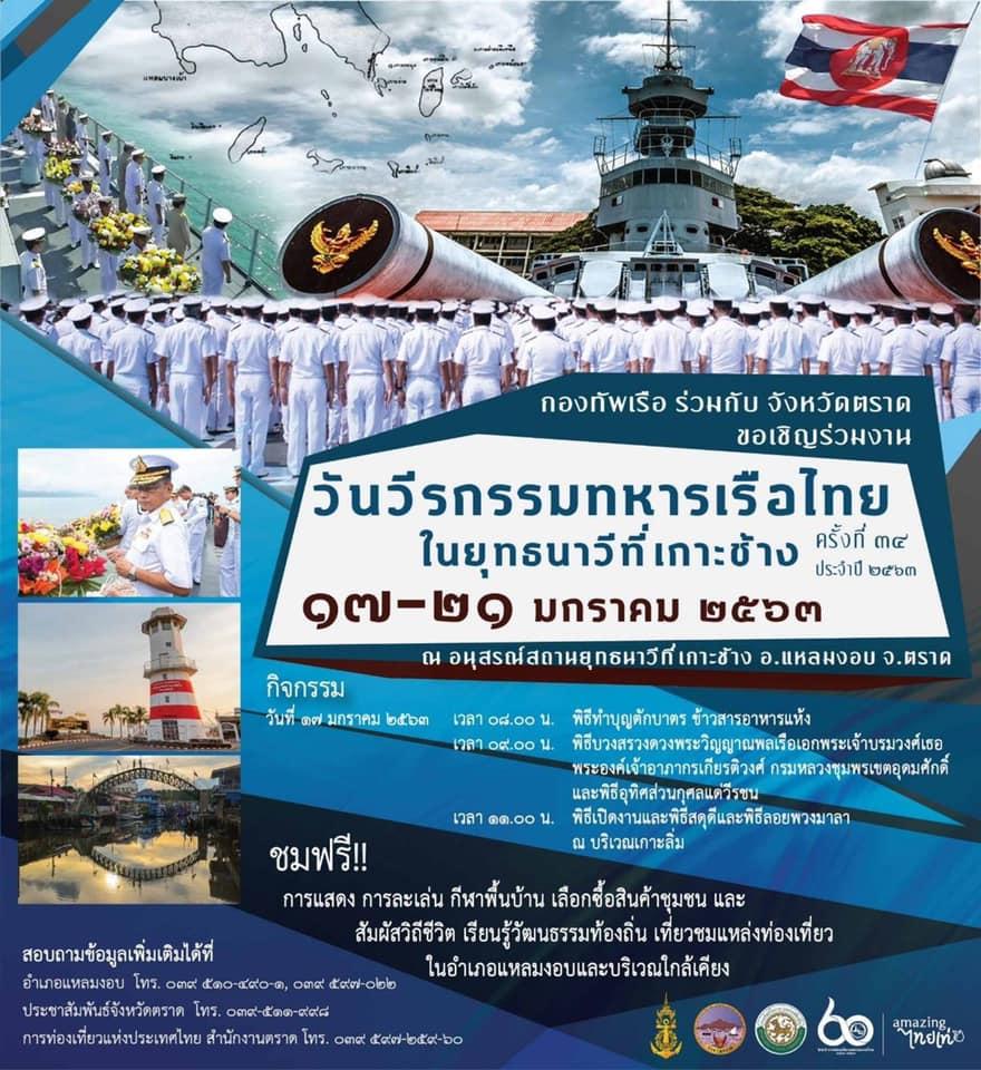 งานวันวีรกรรมทหารเรือไทยยุทธนาวีเกาะช้าง ประจำปี 2563 จังหวัดตราด