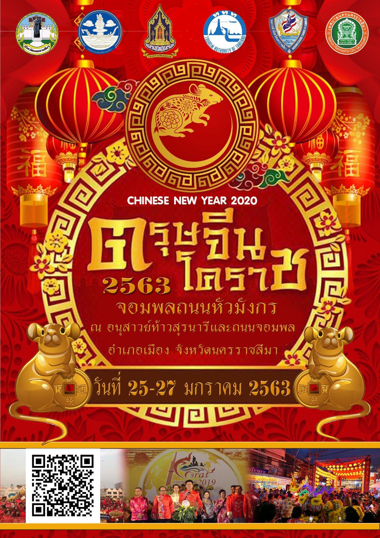 ตรุษจีนโคราช จอมพลถนนหัวมังกร 2563 Chinese New Year 2020