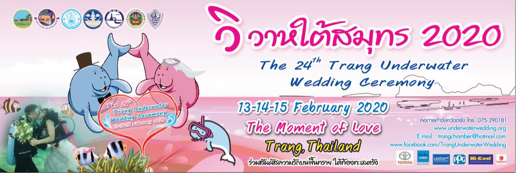 พิธีวิวาห์ใต้สมุทร 2563: Trang Underwater Wedding Ceremony 2020
