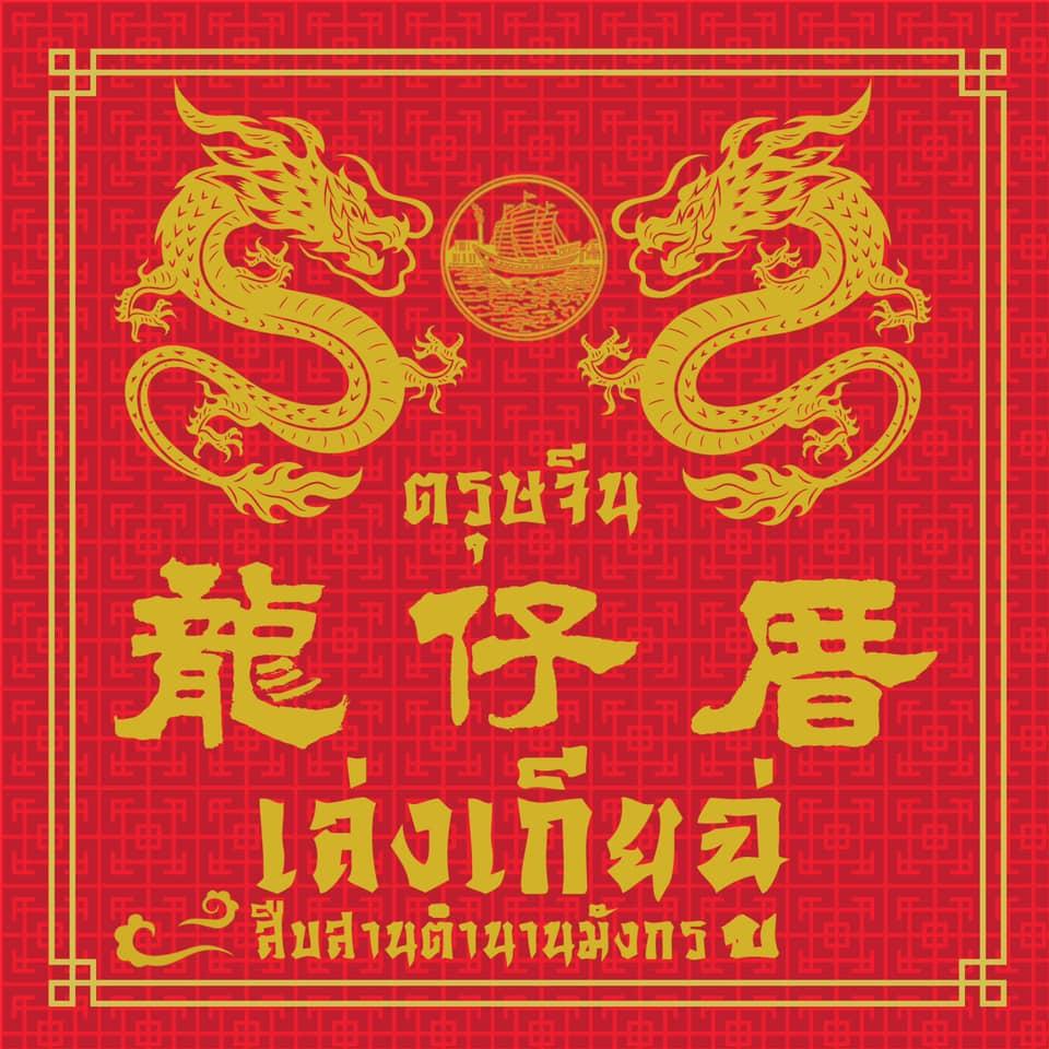 """งานเทศกาลตรุษจีน """"เล่ง เกีย ฉู่"""" สืบสานตำนานมังกร ประจำปี 2563 ณ จังหวัดสมุทรสาคร"""