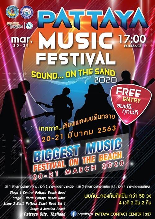 คอนเสิร์ตพัทยามิวสิค เฟสติวัล 2563 (Pattaya Music Festival 2020)