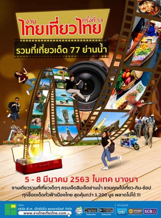 งานไทยเที่ยวไทย 5-8 มีนาคม 2563 ณ ไบเทค บางนา