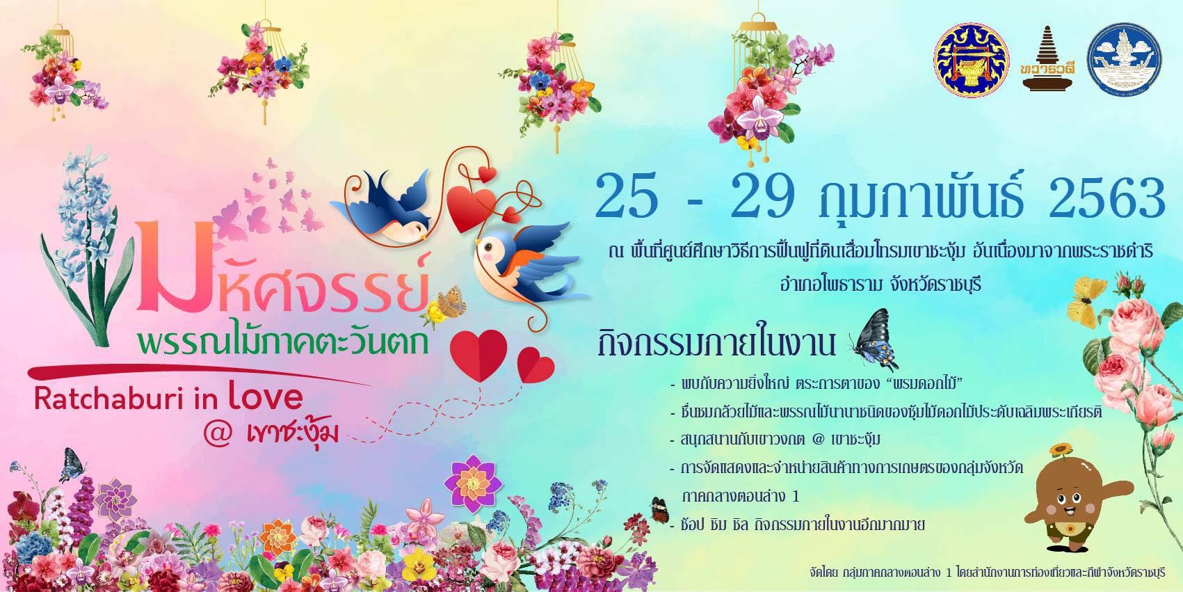 งานมหัศจรรย์พรรณไม้ภาคตะวันตก : Ratchaburi in love @ เขาชะงุ้ม 25-29 กุมภาพันธ์ 2563 จังหวัดราชบุรี