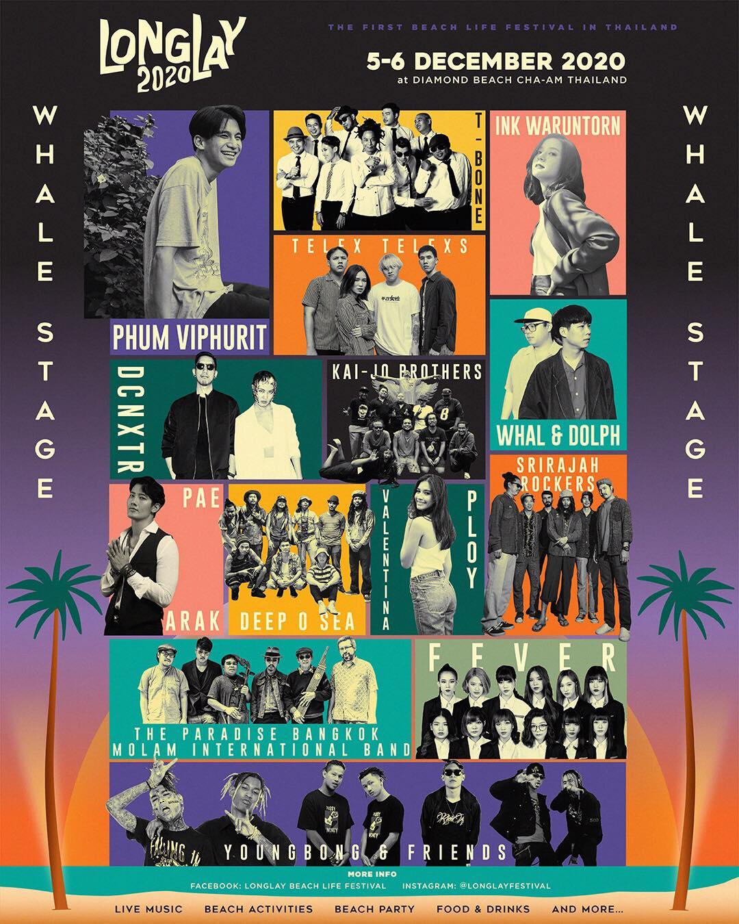 ลงเล บีช ไลฟ์ เฟสติวัล (LONGLAY BEACH LIFE FESTIVAL 2020) 5-6 ธันวาคม 2563 ณ Diamond Beach ชะอำ จ.เพชรบุรี