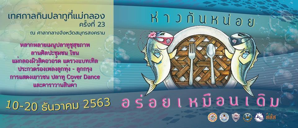เทศกาลกินปลาทู ที่แม่กลอง 13-22 ธันวาคม 2563 จังหวัดสมุทรสงคราม